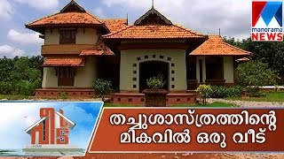 Serenity in a Vastu- Home at Palakkad midst of scenic beauty| Vellamayil  Veedu |Manorama News