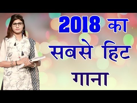 2018 का सबसे हिट गाना - Sonika Singh - Jaji King - Superhit Haryanvi Songs 2018
