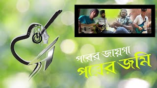 PORER JAAIGA PORER JOMIN : a song by Abdul Alim ....by S4 The Band ..(HOME QUARANTINE MOMENT)