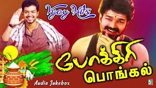 Pokkiri Pongal Vijay Super Hits Audio Jukebox