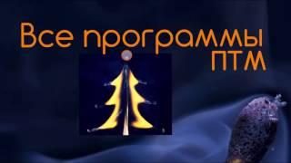 www.sipks.ru Дистант. Пожарно-технический минимум.
