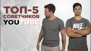 ТОП-5 СОВЕТЧИКОВ В YOUTUBE