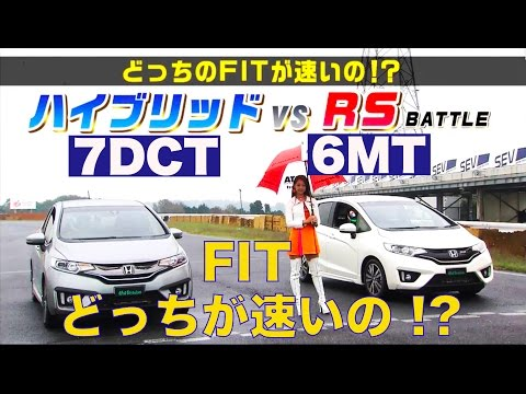Which one is faster FIT3 Hybrid or FIT3 RS? 【Best MOTORing】 2014