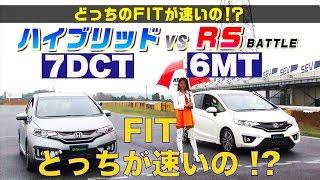 《ENG-SUB》フィット3 ハイブリッドとRSはどっちが速いの!?【Best MOTORing】2014