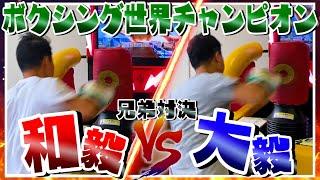【兄弟ガチ対決】大毅vs和毅パンチングマシーン対決でまさかの結果に…