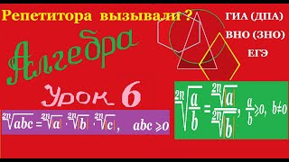 Все о корне n й степени. All about the root of n th degree.