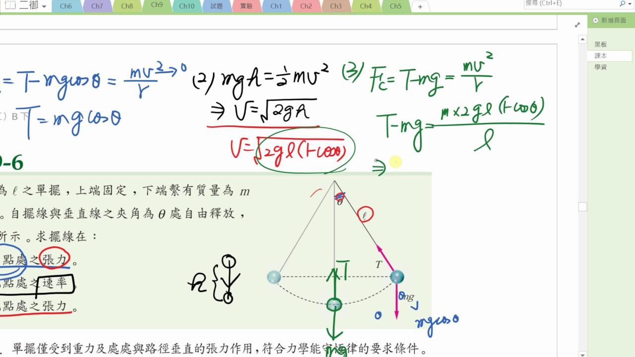 【美英物理】188 - 高二物理B(下) | 9-5力學能守恆律_課程I - YouTube