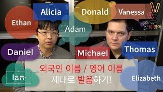 외국인 이름 / 영어 이름 제대로 발음하기