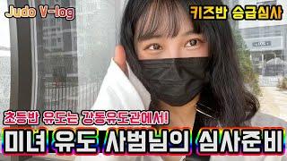 초등부 유도 심사 진행!! / 강동유도관 / Judo …
