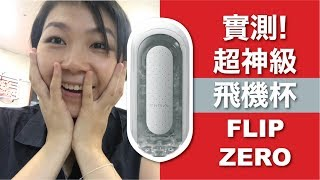 超神級飛機杯 Tenga Flip Zero|Sally's Toy