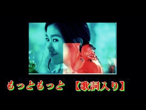 もっともっと… 篠原涼子with t.komuro 【Cover】ぷぅちんwith Live★エール