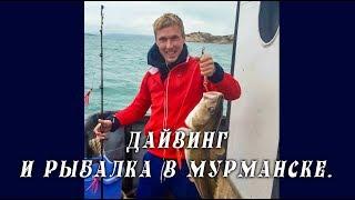 Мурманск. Лиинахамари. Рыбалка. Разблокировать Телефон Носом.