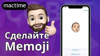 Как создать и использовать Memoji