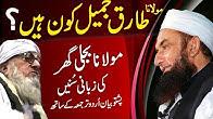Maulana Bijli Ghar Bayan about Molana Tariq Jameel  Pashto Bayan with Urdu Subtitles