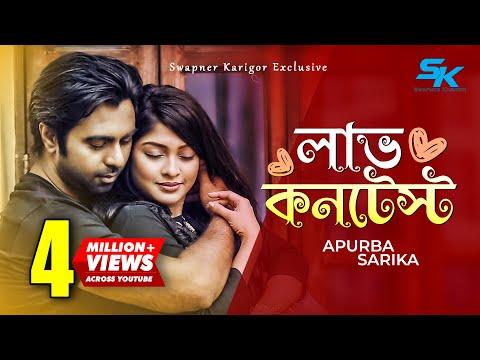 Love Contest   লাভ কনটেস্ট   Apurbo   Sarika   Alisha Pradhan   Farah Ruma   Bangla New Natok 2018