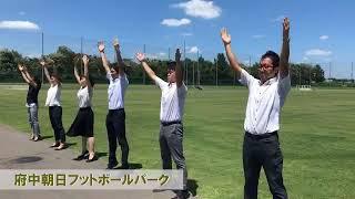 【ラジオ体操】東京都府中市 みんなでラジオ体操プロジェクト