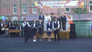 Выступление первоклассников на линейке 1 сентября 2016 года в Школе им. Р. Ролана