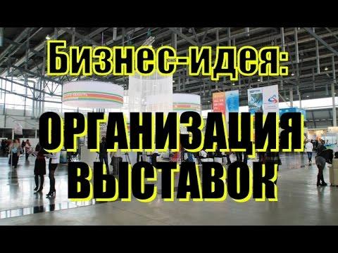 Организация выставок | Бизнес | Деньги | Без вложений