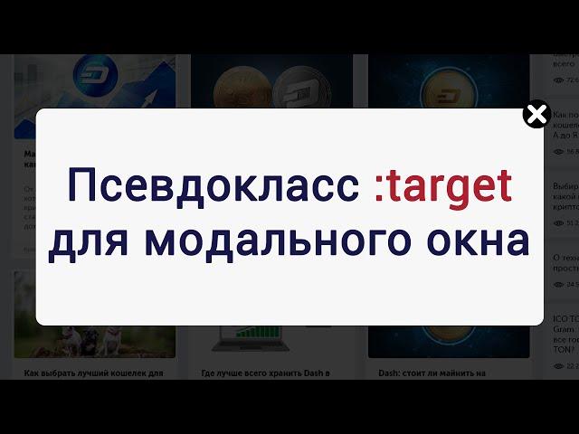 Псевдокласс target для модального окна