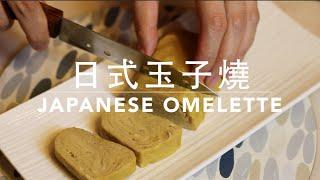 ★ 玉子燒 一 簡單做法 ★ | Tamagoyaki / Japanese Omelette Easy Recipe