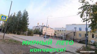 Якутия Мирный  Новости в прямом эфире..