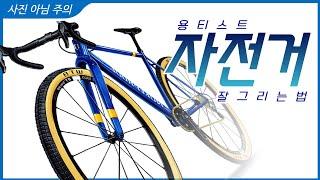 [용티스트 따라잡기] 자전거 잘 그리는 법! 기초디자인 소재 쉽게 그리기