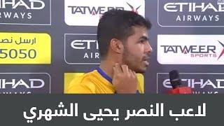 لقاء لاعب نادي #النصر يحيى الشهري
