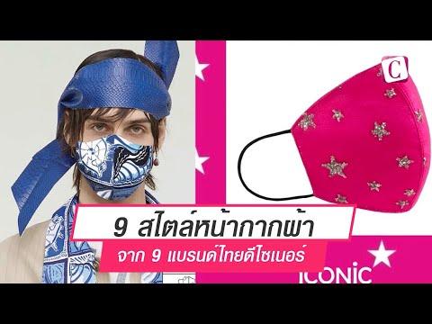 [Celeb Online] ปกป้องตัวเองแบบมีสไตล์!! หน้ากากผ้าจาก 9 แบรนด์ไทยดีไซเนอร์