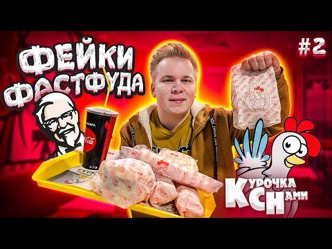 Наглый Фейк KFC / Курочка с Нами VS КФС / Фейки Фастфуда #2