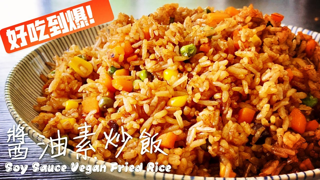 《醬油素炒飯  Soy Sauce Vegan Fried Rice》平凡的醬油炒飯好吃有秘訣,粒粒分明而且亮亮的,好吃得盤底空了還意猶未盡呢!{家常素Homemade Vegan}