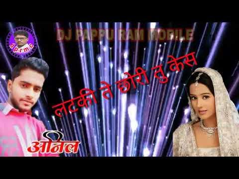Latki Tu Chori Tu Kesh Kiya Kholne Anil Yadav Ka Now Song DJ PAPPU RAM MOBILE CHAUDHRANA