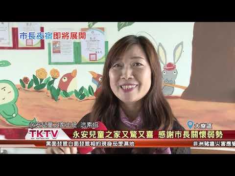 1080108【港都新聞】 韓國瑜夜宿起跑 首站擬選定永安兒童之家