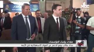 علي حداد في المدية: المطالبة برفع الدعم عن المواد الغذائية لحل الأزمة المالية في الجزائر