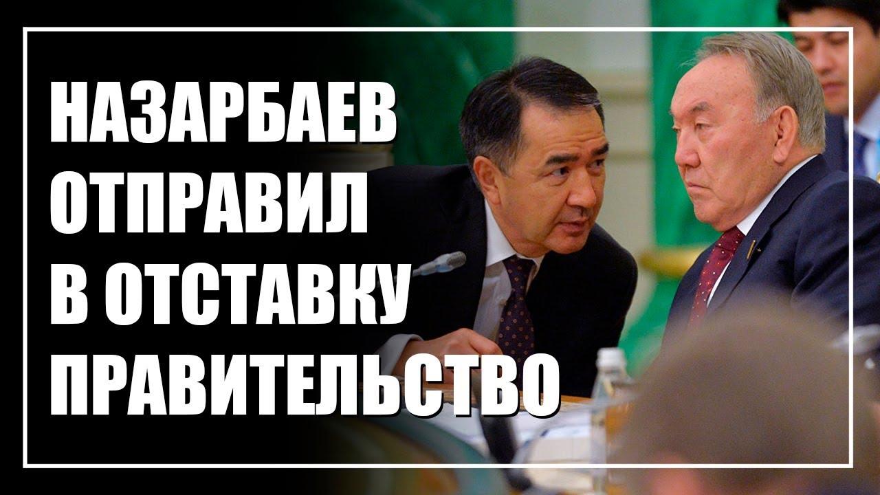 Срочно: Назарбаев отправил в отставку правительство. Что это значит?