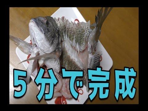 南黒鯛を姿盛りにしてみた。【沖縄】