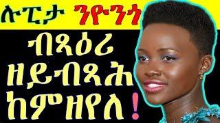 ሉፒታ እታ ብ ዓቅሊ ዘይቢጻሕ ከምዘየለ ዘመስከረት ተዋሳኢት//lupita nyongo biography