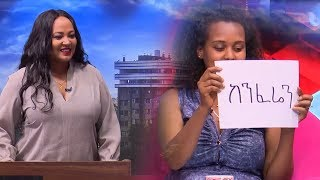 እንተዋወቃለን ወይ አዝናኝ የባለትዳሮች ዉድድር/Sunday with EBS: Enetewawekalen Woy