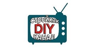Рекламное видео канала #Стройхак