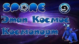 Spore | Этап Космос | Космопорт | #9