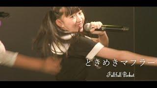 Fullfull Pocket 「ときめきマフラー」LIVE映像(2018.12.8 AKIBAカルチャーズ劇場)