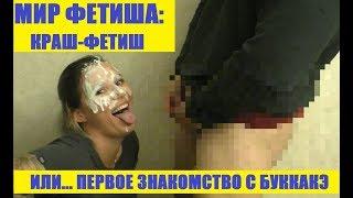"""#3 Мир фетиша """" Краш-фетиш"""" или Ленка пробует Буккакэ ( не порно )"""