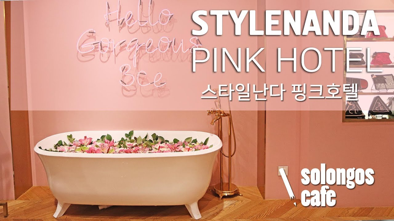 style nanda pink hotel | 명동역 | solongos cafe - youtube