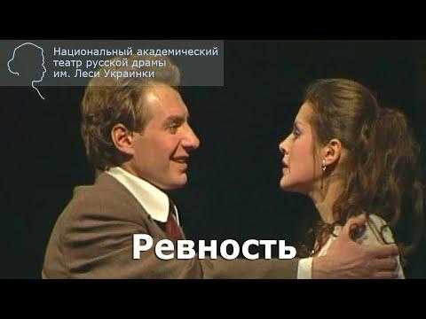 """Спектакль """"Ревность"""" (М. Арцибашев)"""