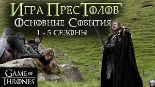 Основные события 1-5 сезонов Игры престолов. Спойлеры.