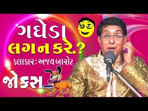pati patni na gujju jokes  Ajay barot na gujarati jokes