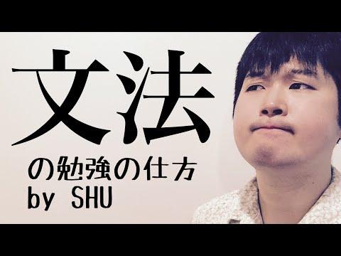 【中国語文法】の勉強の仕方を東京外大生が詳しく解説❗️