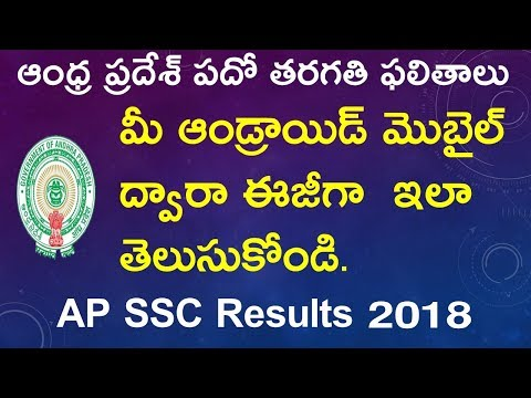 How To Check AP SSC Results On Your Android App I Andhra Pradesh 10th class Results 2018