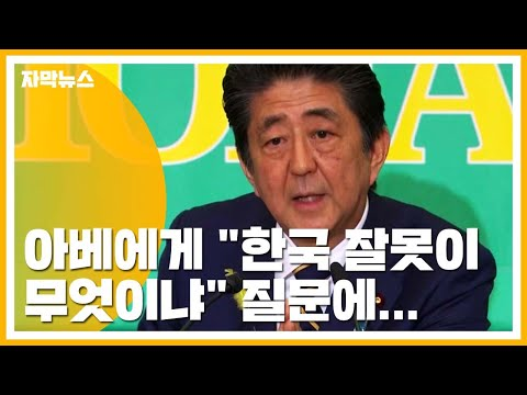 """[자막뉴스] '경제 보복' 아베, """"한국 잘못이 무엇이냐"""" 질문에... / YTN"""