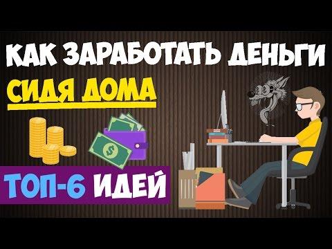 Что можно делать в домашних условиях на чем можно заработать деньги