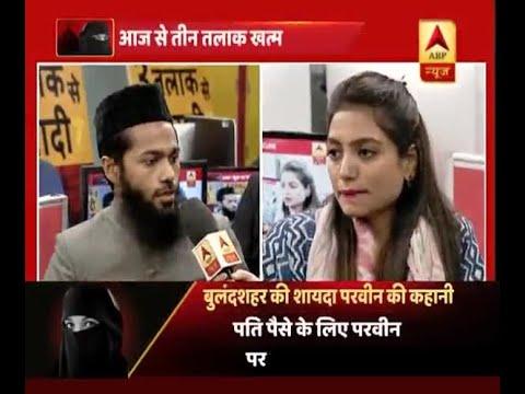 देखिए, तीन तलाक पीड़ित महिलाओं और मौलानाओं के बीच बड़ी बहस | ABP News Hindi
